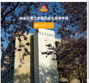 相模原総合高校の公式サイト
