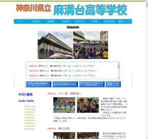 麻溝台高校の公式サイト