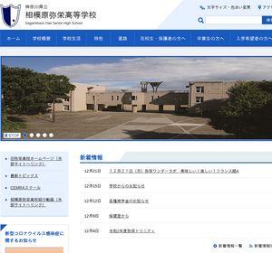 相模原弥栄高校の公式サイト