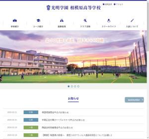 光明学園相模原高校の公式サイト