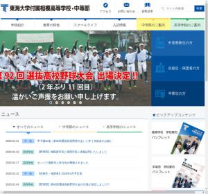 東海大学付属相模高校の公式サイト