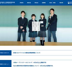 麻布大学附属高校の公式サイト