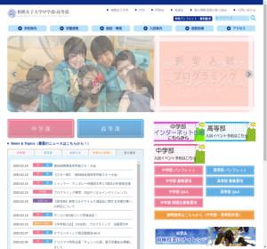 相模女子大学高等部の公式サイト