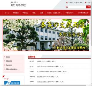 秦野高校の公式サイト