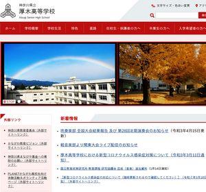 厚木高校の公式サイト
