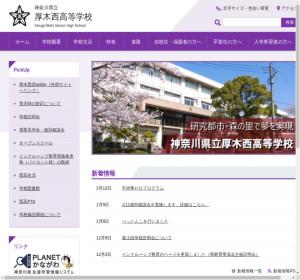 厚木西高校の公式サイト