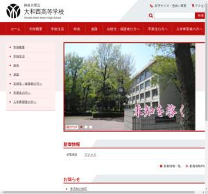 大和西高校の公式サイト