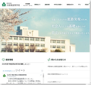 大和東高校の公式サイト
