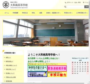 大和南高校の公式サイト