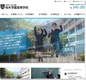 柏木学園高校の公式サイト