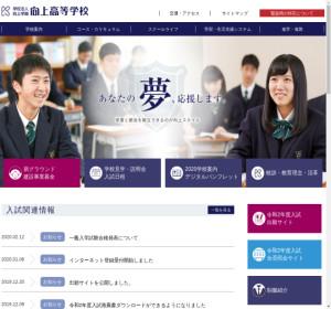 向上高校の公式サイト