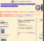 座間総合高校の公式サイト