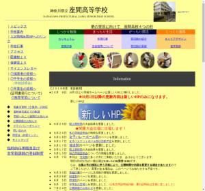 座間高校の公式サイト