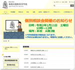 相模向陽館高校の公式サイト
