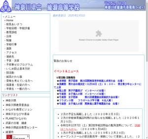綾瀬高校の公式サイト