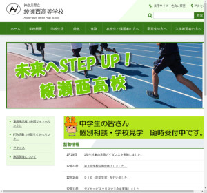 綾瀬西高校の公式サイト
