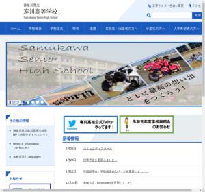 寒川高校の公式サイト