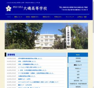 大磯高校の公式サイト