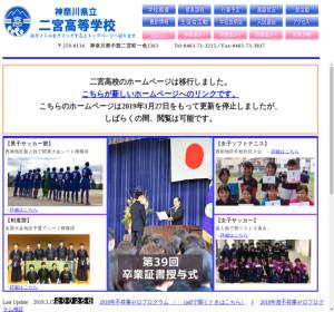 二宮高校の公式サイト