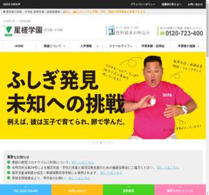 星槎学園高等部の公式サイト