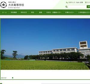 大井高校の公式サイト