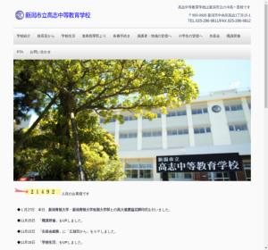 高志中等教育学校の公式サイト