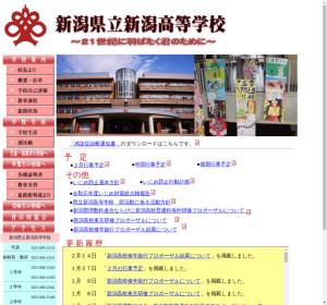 新潟高校の公式サイト