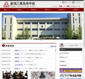新潟工業高校の公式サイト