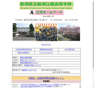 新潟江南高校の公式サイト