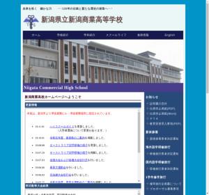 新潟商業高校の公式サイト