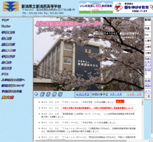 新潟西高校の公式サイト