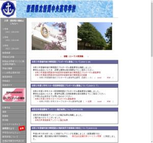 新潟中央高校の公式サイト