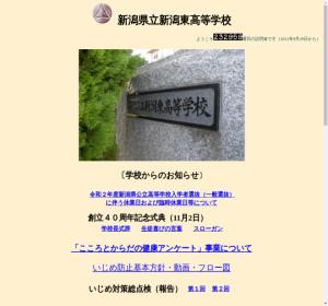 新潟東高校の公式サイト