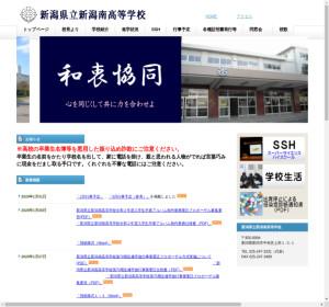 新潟南高校の公式サイト