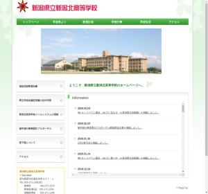 新潟北高校の公式サイト