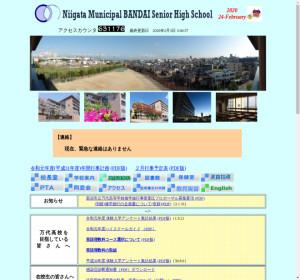 万代高校の公式サイト