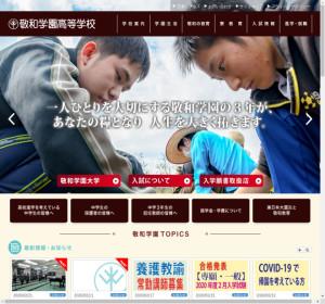 敬和学園高校の公式サイト