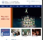 新潟清心女子高校の公式サイト