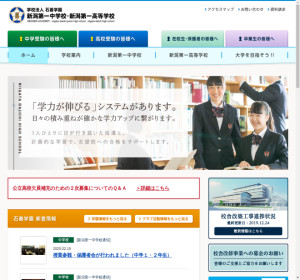 新潟第一高校の公式サイト