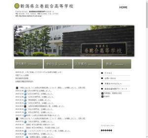 巻総合高校の公式サイト