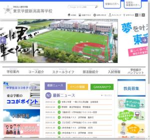 東京学館新潟高校の公式サイト