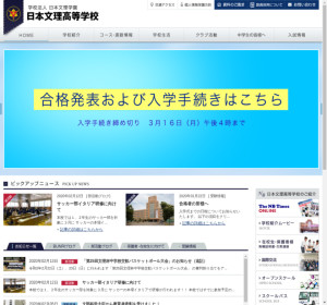 日本文理高校の公式サイト