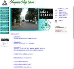 長岡高校の公式サイト