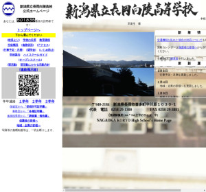 長岡向陵高校の公式サイト