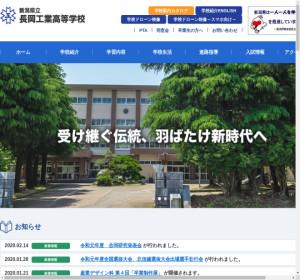 長岡工業高校の公式サイト