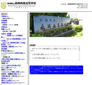 長岡商業高校の公式サイト
