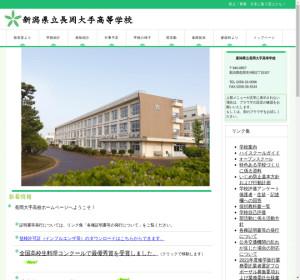 長岡大手高校の公式サイト