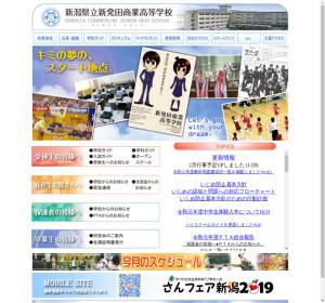 新発田商業高校の公式サイト