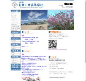新発田南高校の公式サイト