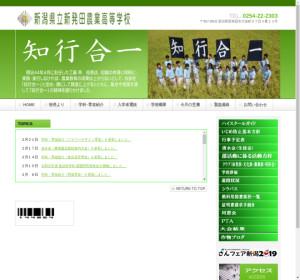 新発田農業高校の公式サイト